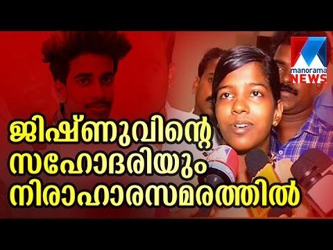 Jishnu Pranoy's Sister Goes On Hunger Strike   Manorama News