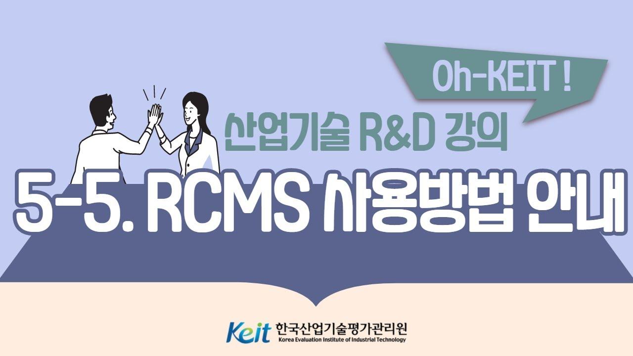 Download [Oh-KEIT!] 5-5 RCMS 이해와 활용-RCMS 사용방법 안내