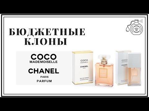 Бюджетные Клоны Аромата Chanel Coco Mademoiselle