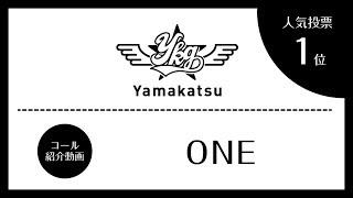 Yamakatsu - ONE