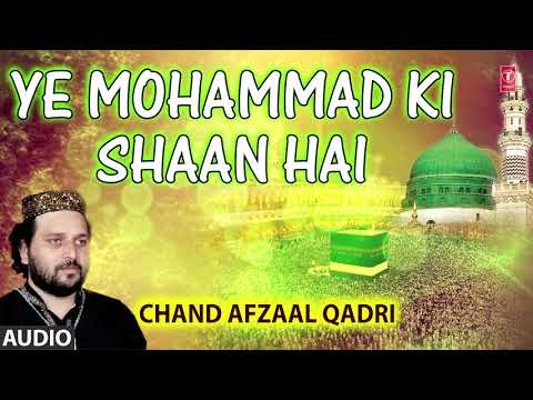 ► ये मोहम्मद की शान है (Audio) New Naat 2018 || CHAND AFZAL QADRI || T-Series Islamic Music