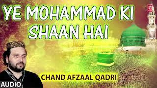 ► ये मोहम्मद की शान है (Audio) New Naat 2018 || CHAND AFZAL QADRI || T-Series Islamic Music