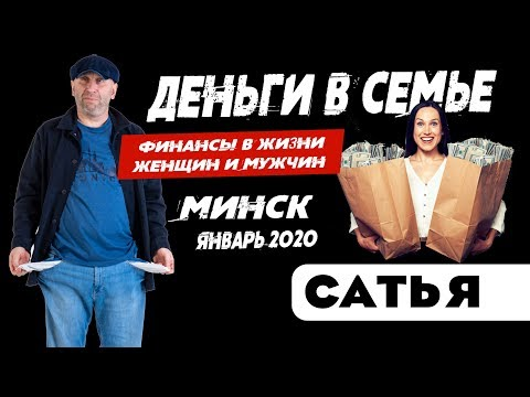 Сатья • Деньги в семье. Финансы в жизни женщин и мужчин. Минск, январь 2020