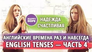 "4. ВСЕ АНГЛИЙСКИЕ ВРЕМЕНА ""В КУПЕ"" ✅ENGLISH FUTURE TENSES"