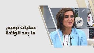 د. سوزان البخيت - عمليات ترميم ما بعد الولادة
