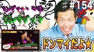 吉本ピン芸人 ランディー・ヲ様の【粋ペデイア】(15/7/12) お店探しも!!...