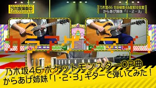 ご視聴ありがとうございます。 乃木坂46限定で演奏動画を作っています。 今回はからあげ姉妹のポケモンOP曲「1・2・3」をギターで弾いてみました。 ギターは原曲には全然 ...