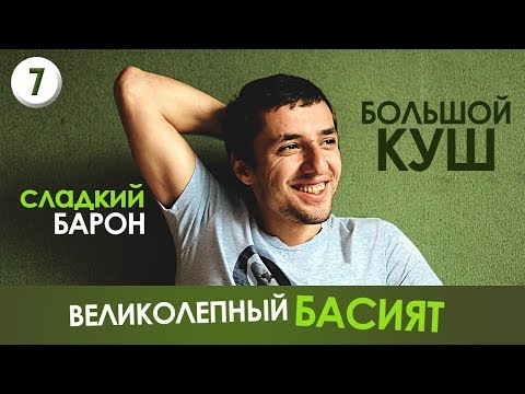 Великолепный Басият.Russian Music Box.Жизнь в Польше.