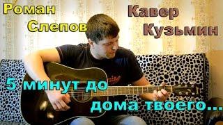 Владимир Кузьмин 5 минут до дома твоего кавер версия