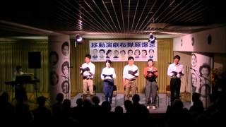 2015年桜隊原爆忌 朗読構成「桜隊の見上げた空」 神山寛 検索動画 11