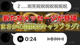 【モンスト】呪いの新限定キャラ…?