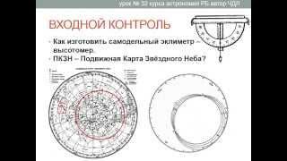 Вечернее наблюдение (осень). Астрономия. Урок №32. (Демо-обзор) Учитель Чигарёв Д.Л.