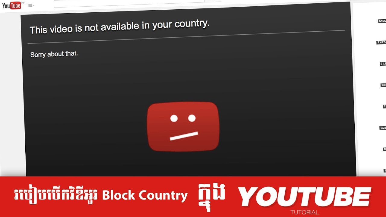 How to unblock unavailable videos in your country ..? Khmer - Cambonext Tech