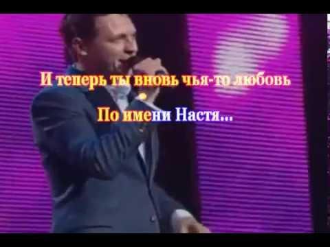 Караоке ПО ИМЕНИ НАСТЯ  Эд  Шульжевский