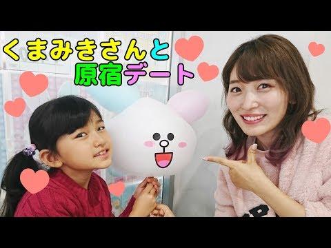 くまみきさんと原宿食べ歩きデート♡原宿の人ごみやばかったw himawari-CH