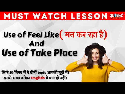 Lesson-25#Use of Feel like#Use of take place#Best Trick ever#watch till the end.