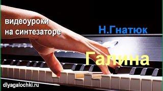 Видеоурок на синтезаторе Н.Гнатюк Галина