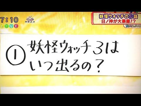 3DS妖怪ウォッチ3 はいつ出るの?【日ノ神に質問】おはスタにレベルファイブ日野社長が登場 Yokai Watch
