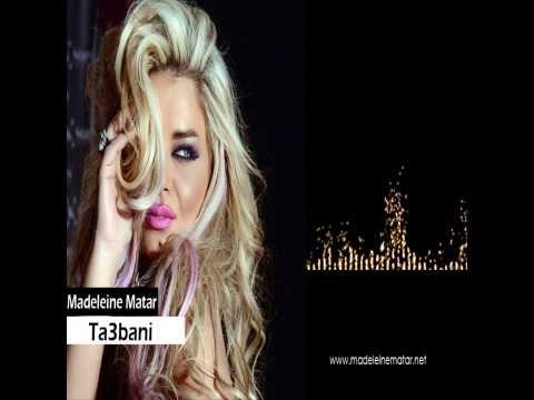 Madeleine Matar - Ta3bani (Audio)  | مادلين مطر - تعباني