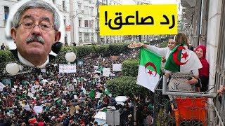 هذه هي الجزائر يا أويحيى؟! .. رد صاعق! .. شاهدوا