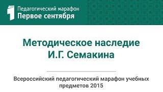 М.Н. Бородин. Методическое наследие И.Г. Семакина