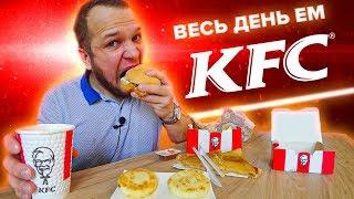 Весь день ем KFC