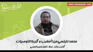 محمد نايتسى من المغرب و تجربة التوصيات   تجارب عملاء الفوركس العربى