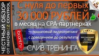 Без вложений зарабатывать 30000 руб. В месяц