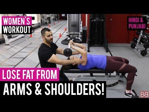 Women's Workout: Lose Fat from Arms & Shoulders! (Hindi / Punjabi)
