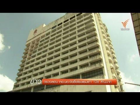 ตรวจสอบ ศอ.บต.จัดซื้อโรงแรมเก่า 126 ล้านบาท