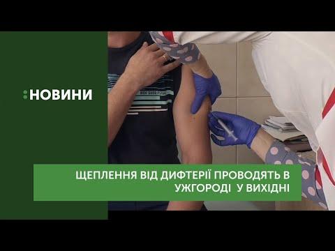 Щеплення від дифтерії проводили в Ужгороді і сьогодні