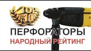 Перфораторы ТОП-10. Купить перфоратор осознано (цена, характеристики, сравнение). Обзор, рейтинг(, 2015-08-20T19:30:30.000Z)