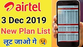 Airtel New Plan List 3 December 2019 ¦ Airtel Plan Increased ¦ Airtel New Plan List 3 December  2019