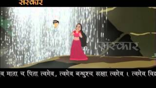 Mantra | Twameva Mata Cha Pita Twameva | Animation