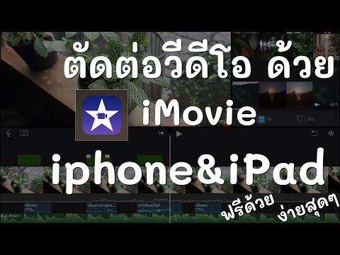 ตัดต่อวีดีโอ ด้วย iMovie | ด้วยมือถือ iphone , iPad 2020 ง่ายๆใช้งานเต็มๆ