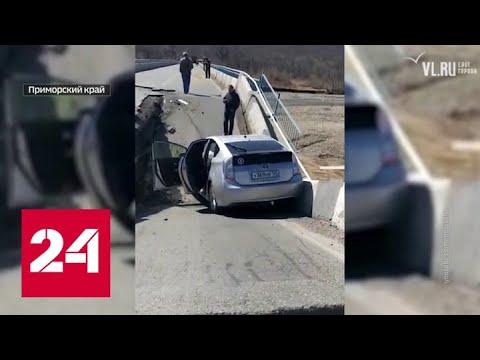 В Приморье у водителя авто мост ушел из-под колес: ВИДЕО - Россия 24