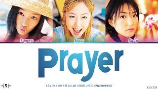 S.E.S (에스이에스) - Prayer (기도) Lyrics [Color Coded Han/Rom/Eng]