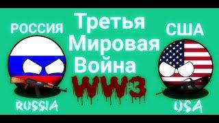 Третья Мировая Война (countryballs)