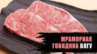 Настоящая японская мраморная говядина ВАГЮ