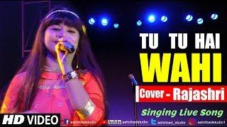 tu-tu-hai-wahi-yeh-vaada-raha-female-version-kishore-kumar-asha-bhosle-cover-by-rajashri