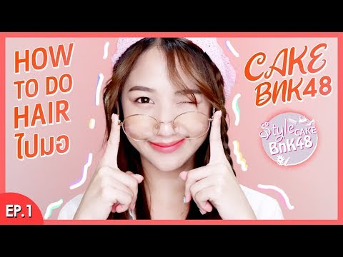 Style Cake BNK48: EP.1 how to do hair ไปมอ