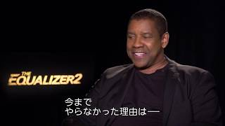 映画『イコライザー2』デンゼル・ワシントン インタビュー映像 thumbnail