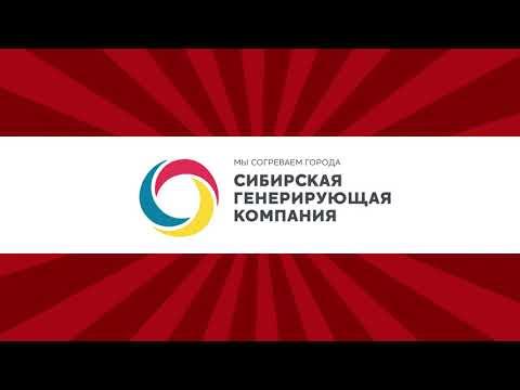 Сибирская генерирующая компания официальный сайт контакты эссе сайт компании