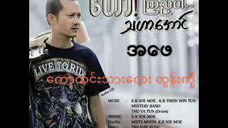 Download Video သဟာေအာင္ /အေဖ MP3 3GP MP4