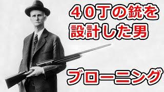 【伝説的銃器設計者】ジョン・ブローニングが設計した銃器まとめ