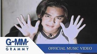 เหลวไหล - มอส ปฏิภาณ 【OFFICIAL MV】