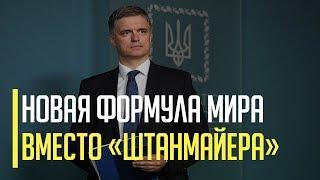 Срочно! У Зеленского озвучили новый план по Донбассу взамен формулы Штайнмайера