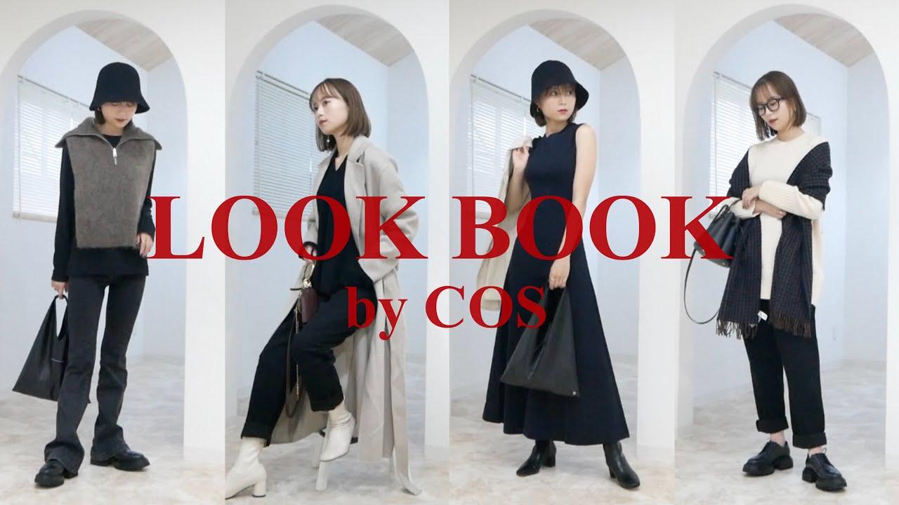 "【LOOK BOOK】""2021 COS A/W"" 間違いない!秋冬のコーディネート紹介"