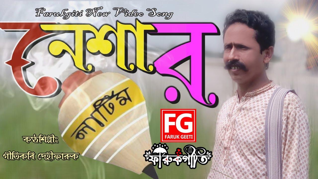 Baicha Robe Mon | বাইচা রবে মন | Farukgiti Folk Video Song