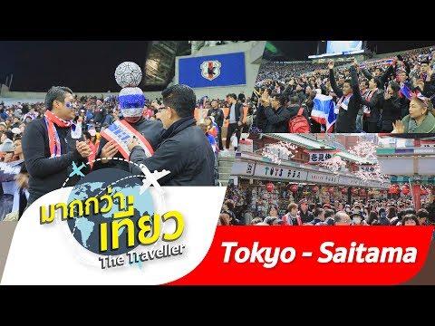 เที่ยวญี่ปุ่น เชียร์บอลไทย Saitama stadium 2002 รายการมากกว่าเที่ยว【OFFICIAL】